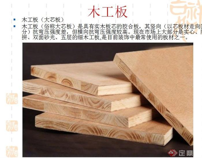 家具装饰板材相关介绍PPT文本(1)