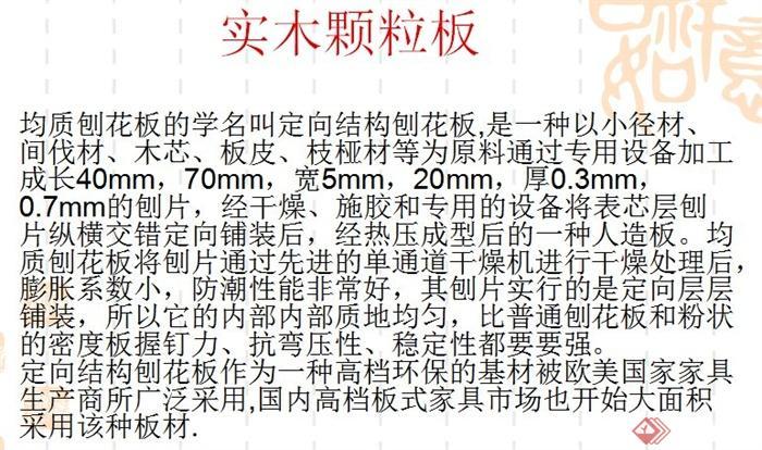 家具装饰板材相关介绍PPT文本(3)