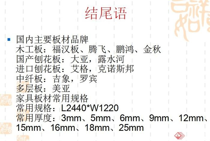家具装饰板材相关介绍PPT文本(4)