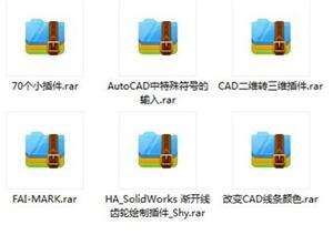 CAD软件插件集合