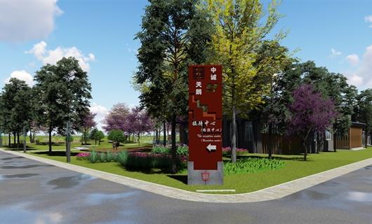 中誠·天鵝生態示范區接待中心外環境工程