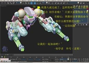 机器人建模-3dmax教程
