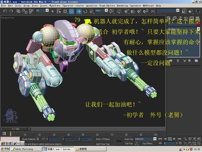 機器人建模--教程(1)