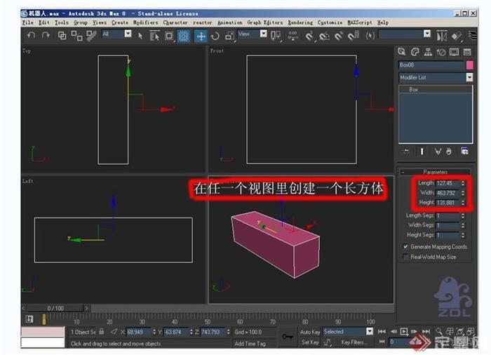 機器人建模-3dmax教程(3)