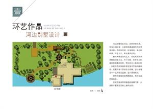 河边别墅设计