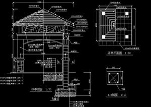 园林景观节点凉亭设计CAD结构图