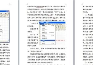 绘图助手1.0软件素材