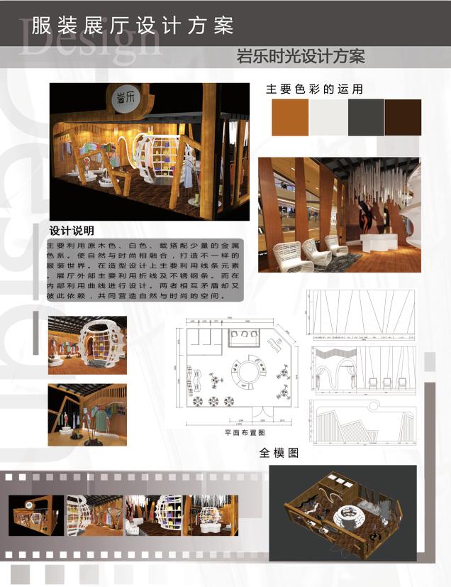 服装展厅室内设计cad施工图、3d模型、ps排版以及效果图
