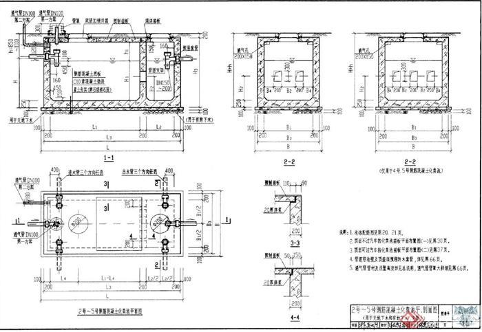 钢筋混凝土化粪池设计施工PDF图集(2)