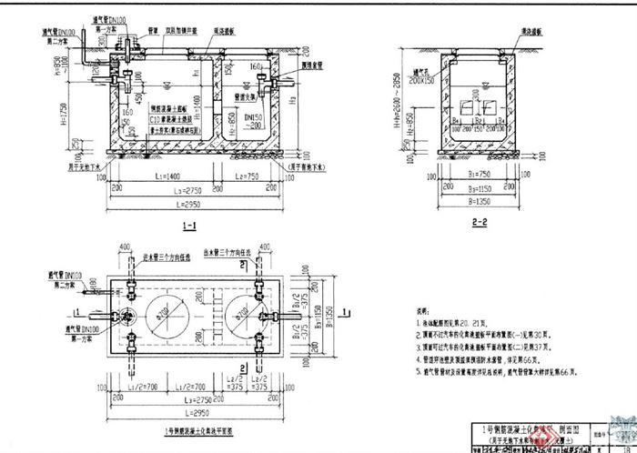 钢筋混凝土化粪池设计施工PDF图集(1)