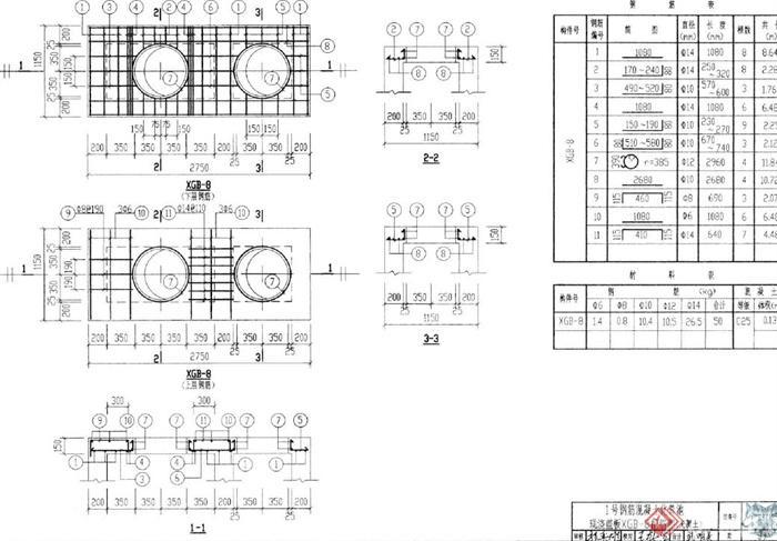 钢筋混凝土化粪池设计施工PDF图集(4)