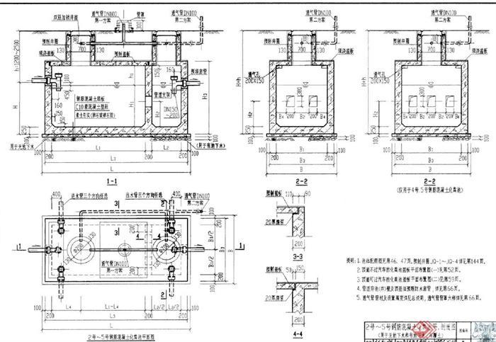 钢筋混凝土化粪池设计施工PDF图集(5)