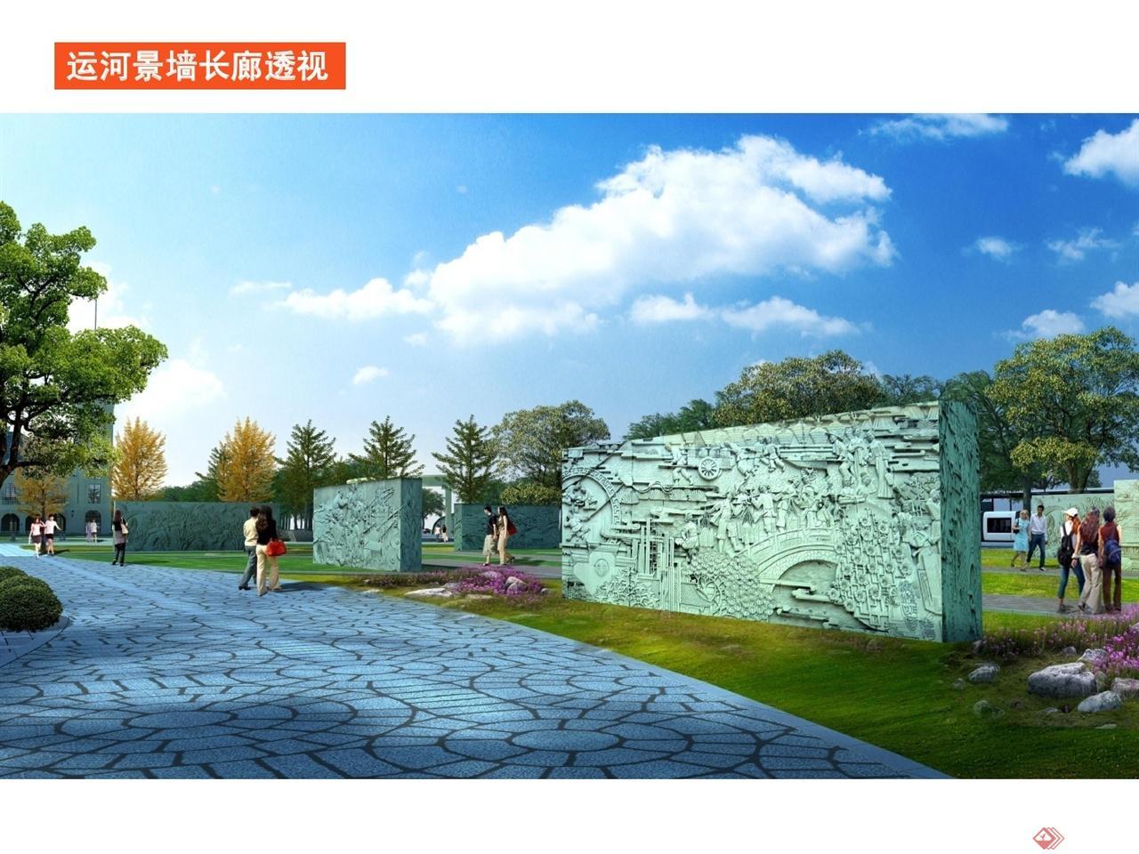 中国淮安世界运河文化旅游区运河文化广场景观设计010