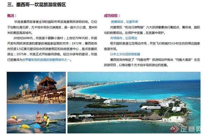 某海湾旅游度假小镇规划设计PDF文本(7)