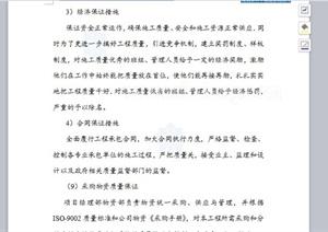 北京某住宅小区工程施工组织设计
