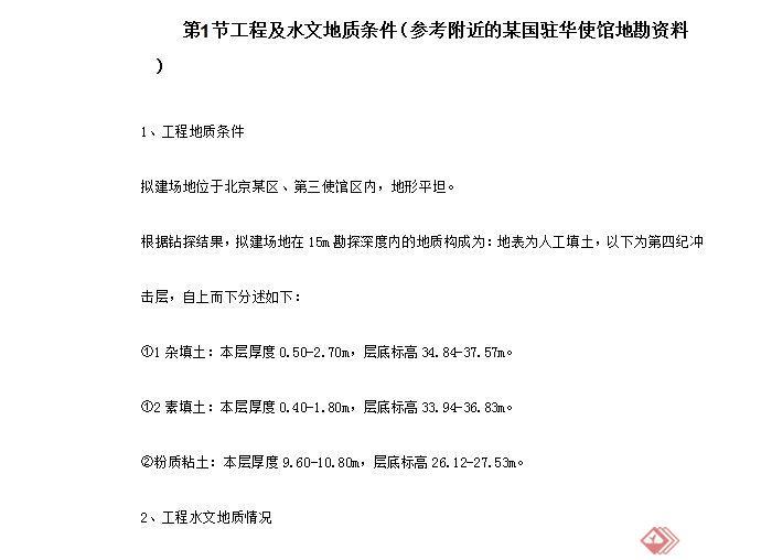 某驻华大使馆基坑工程施工组织设计方案(2)