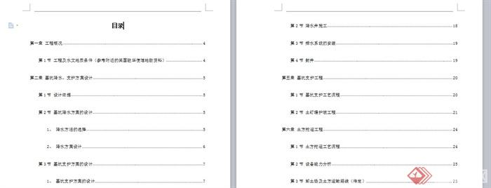 某驻华大使馆基坑工程施工组织设计方案(1)