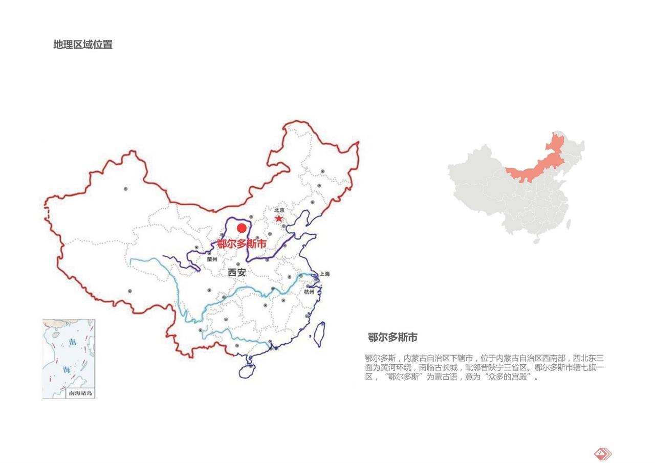 中华黄河文化园20160621_页面_04