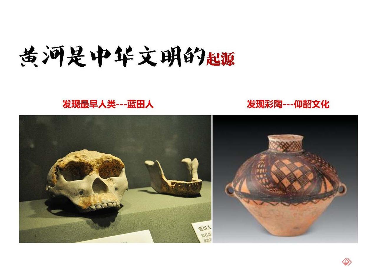 中华黄河文化园20160621_页面_35