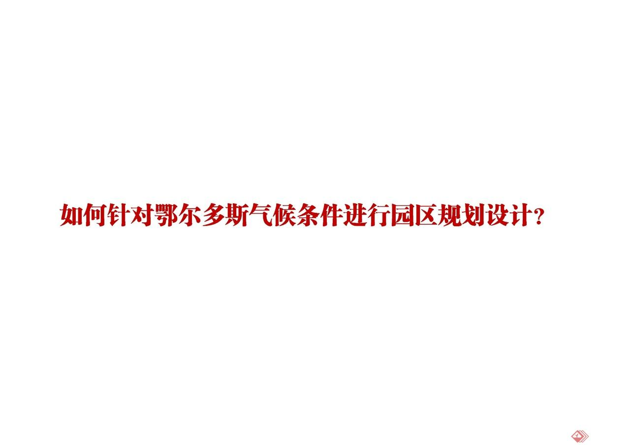 中华黄河文化园20160621_页面_49