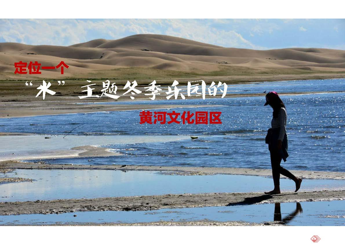 中华黄河文化园20160621_页面_50