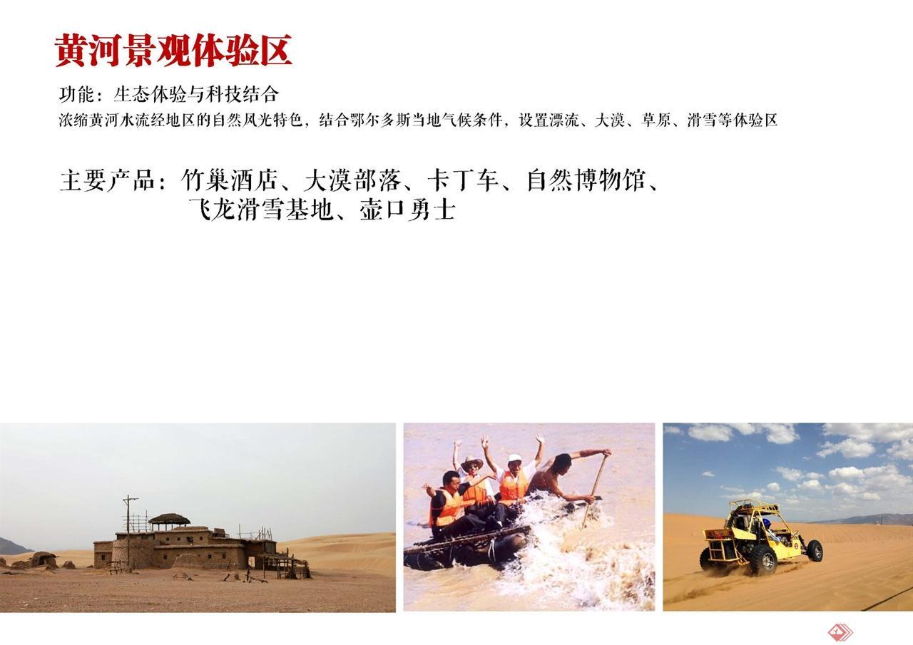 中华黄河文化园20160621_页面_74