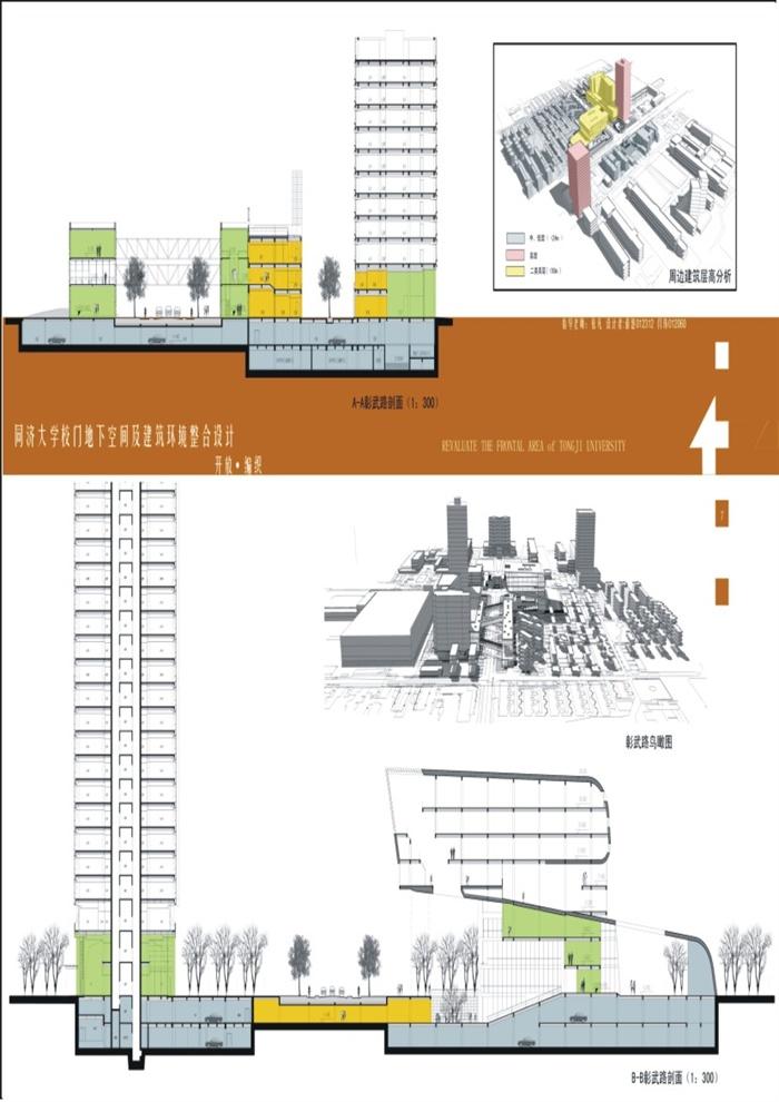 建筑學作業排版(4)