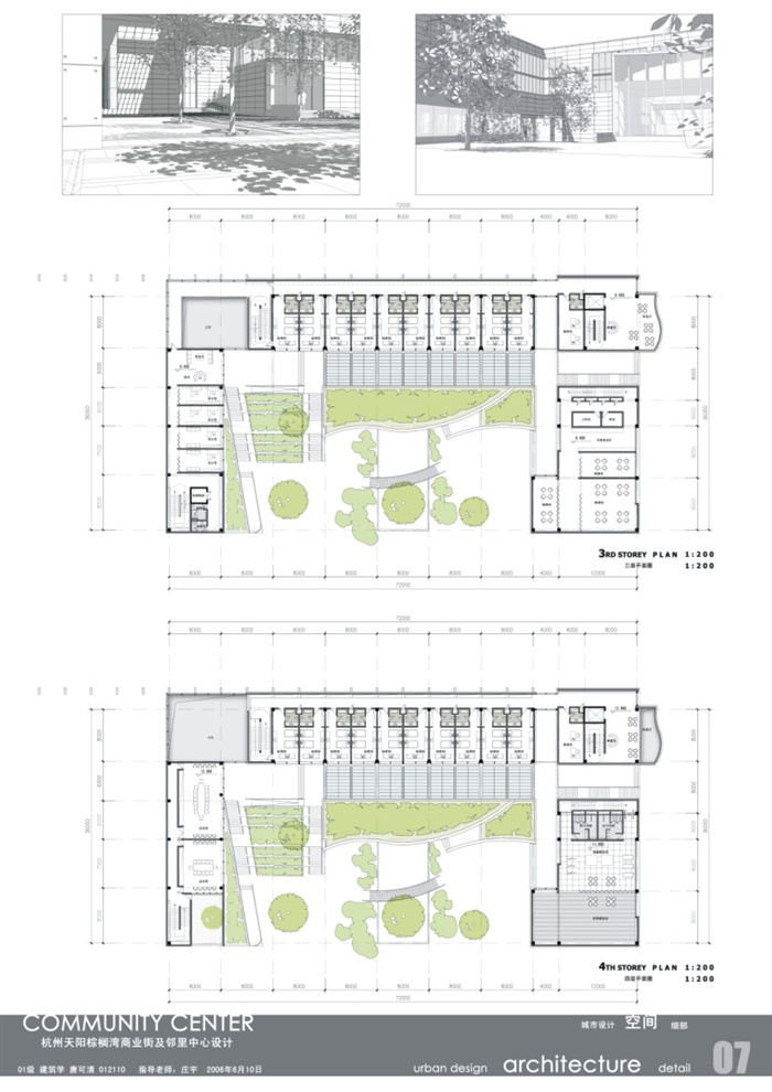 建筑學作業排版(5)