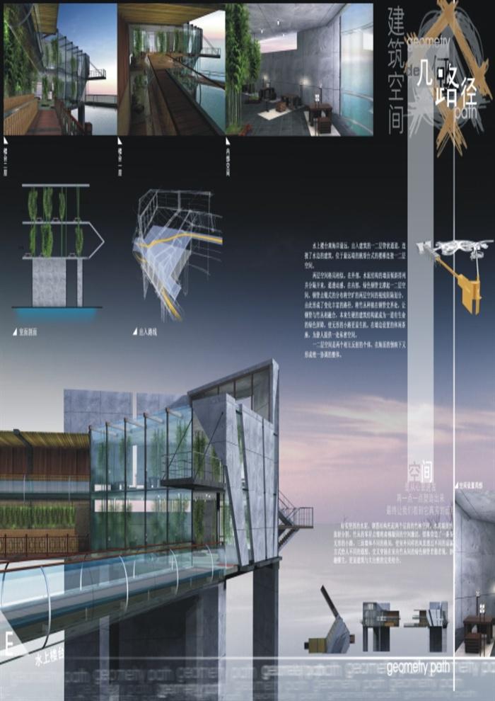 建筑學作業排版(9)