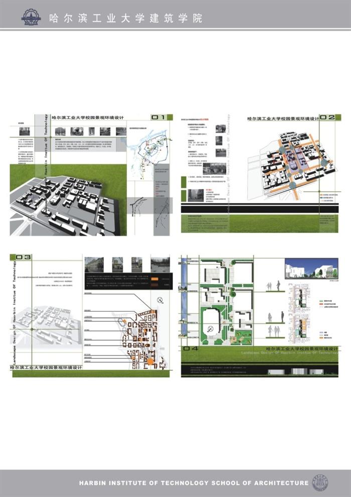 建筑學作業排版(13)