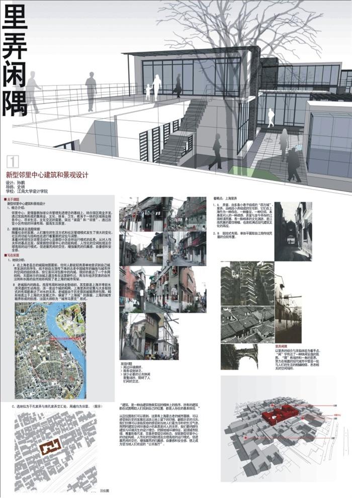 建筑學作業排版(14)