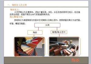 陶板材料研究解析