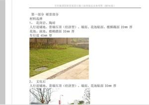 萬科集團園林景觀設計施工標準做法(2014版)