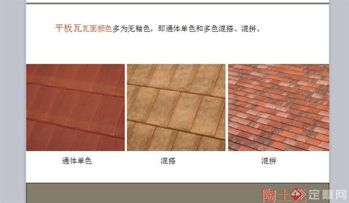 新型屋面瓦材料研究(5)