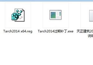 天正CAD补丁 Tarch2014过期补丁