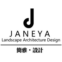 南京简雅景观设计有限公司