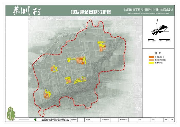 陕西省渭南市富平县淡村镇荆川村村庄规划设计方案(6)