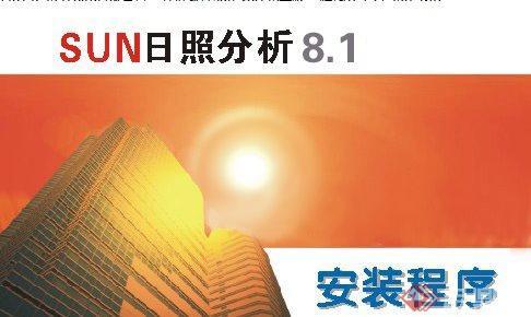 众智日照分析软件Sun V8.1完美版(1)