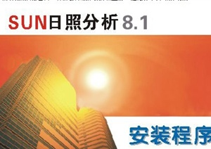 眾智日照分析軟件Sun V8.1完美版