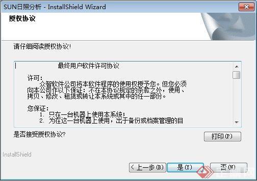 众智日照分析软件Sun V8.1完美版(2)