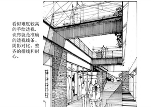 建筑設計手繪表現技法PDF文本