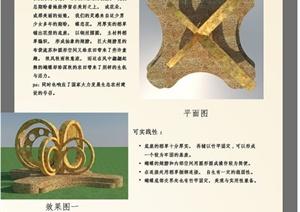 蝴蝶状雕塑设计PSD展板