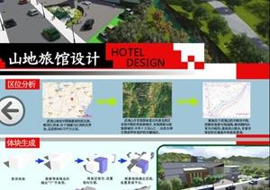 某山地旅館設計排版效果圖
