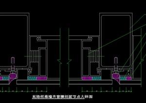 半隐型玻璃幕墙节点设计CAD施工图图集