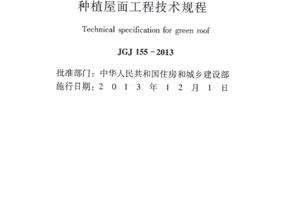 种植屋面工程技术规程pdf文本