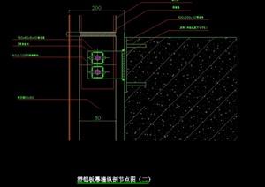 某现代塑铝板纵剖节点设计cad施工图