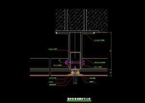 现代风格塑铝板幕墙横剖节点设计cad施工图