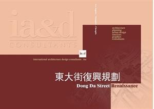 成都东大街复兴景观规划设计JPG方案