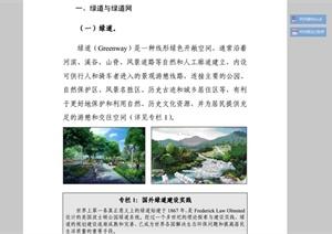 珠江三角洲绿道景观规划设计纲要PDF文档