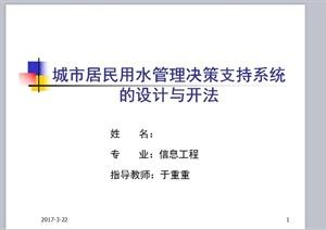 优秀毕业论文设计PPT文档